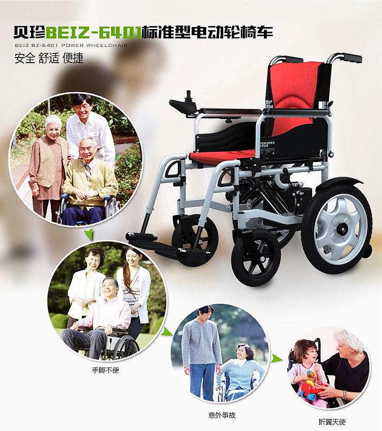 上海贝珍电动轮椅好不好?贝珍电动轮椅速度有多快?