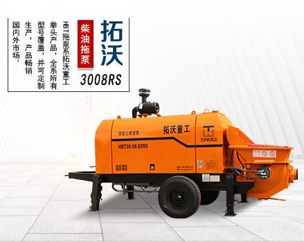 拖泵农村小型混凝土泵3008RS,厂家直销混凝土输送泵