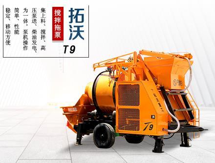 小型混凝土搅拌拖泵,新农村建设施工用搅拌机输送拖泵T9