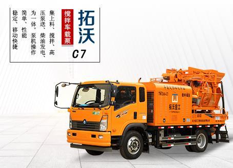 微型车载搅拌拖泵,国五底盘车载混凝土拖泵C7