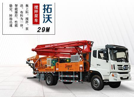 混凝土搅拌输送泵一体机,小型搅拌臂架泵车TWJB29