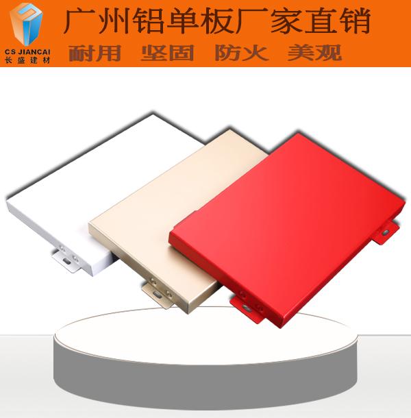 广州铝单板厂家直销氟碳铝单板安装简单2.0mm铝单板幕墙