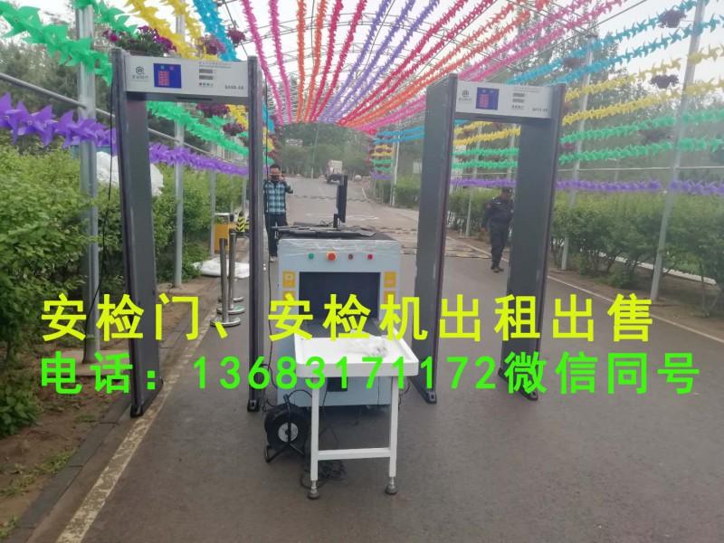 北京安检门租赁安检机租赁安检设备租赁