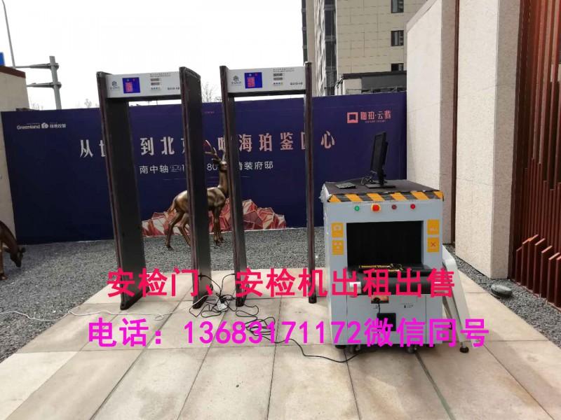 北京租赁安检设备安检机安检仪安检门金属探测门包裹机