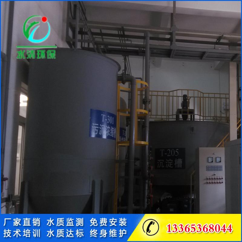 酸洗磷化污水处理设备厂家价格型号水清环保污水处理设备