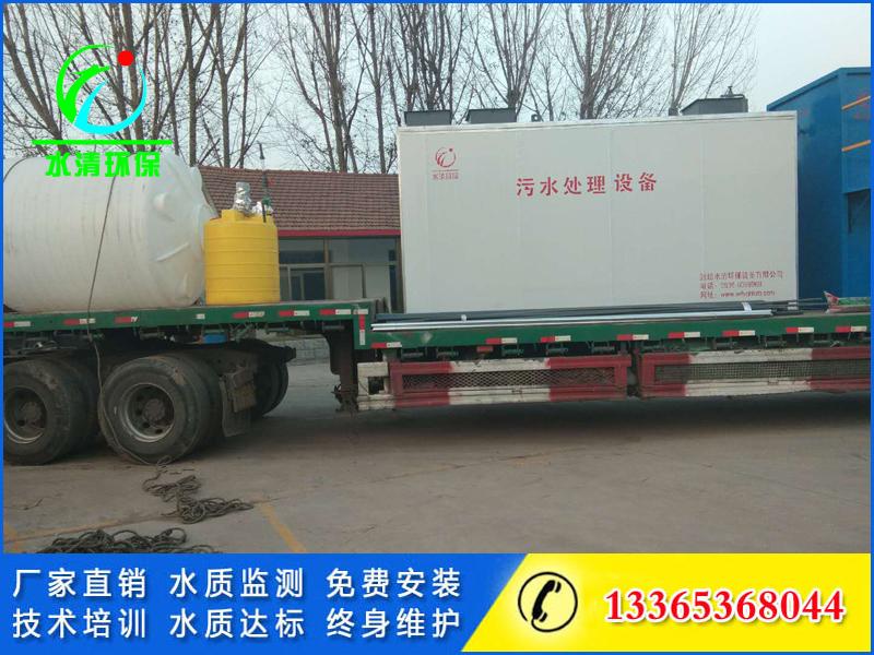 化工污水处理设备厂家价格型号水清环保污水处理设备