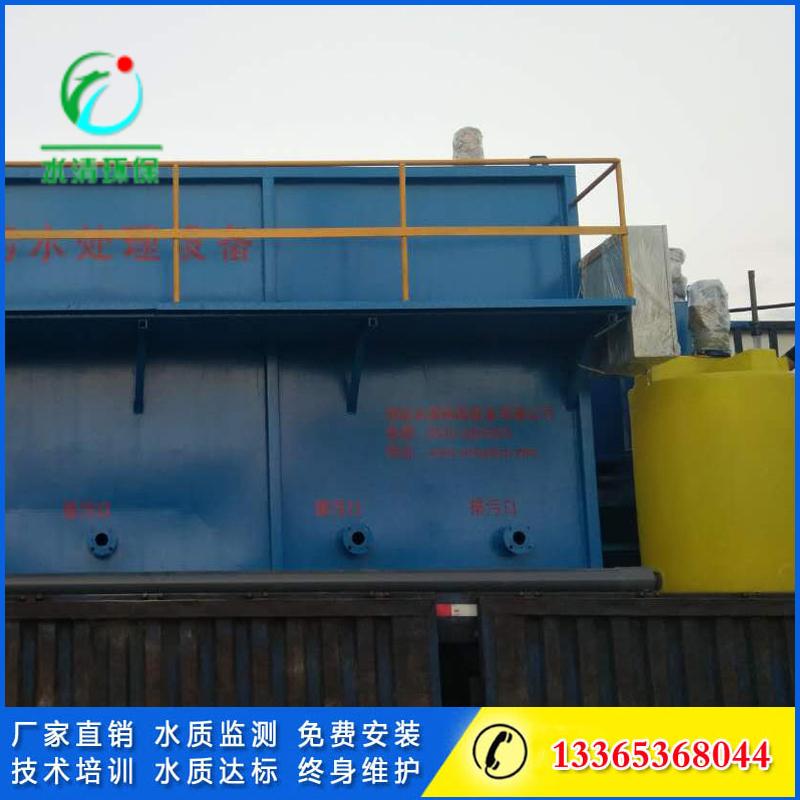印刷油墨污水处理设备厂家价格型号水清环保污水处理设备