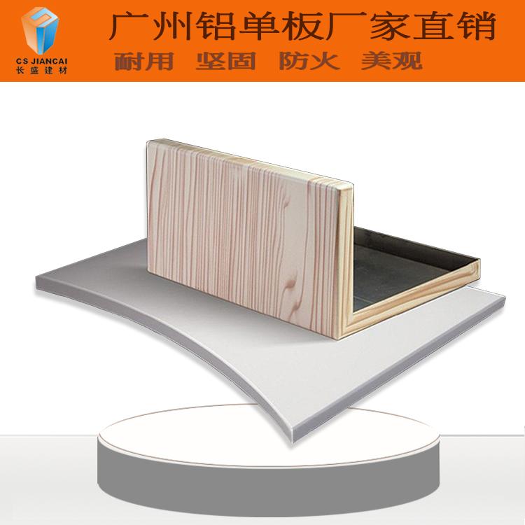 厂家直销铝单板价格报价 定制生产铝单板价格更优惠