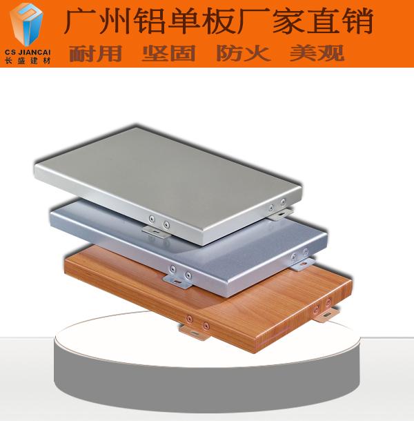 厂家直销冲孔铝单板 安装设计铝单板幕墙