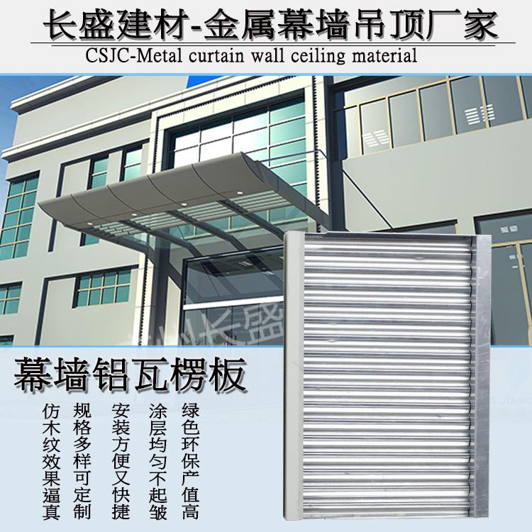 广州铝瓦楞板厂家直销 白色铝瓦楞板天花吊顶 木纹热转印铝瓦楞板加工