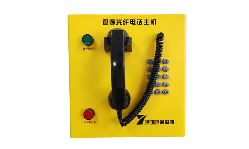 VOIP管廊电话,管廊电话副机,管廊电话主机,管廊防水防潮电话机