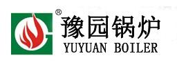 河南省豫园锅炉机电有限公司