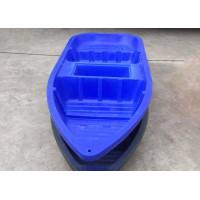 上海厂家直供2.5米塑料渔船