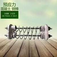 预应力钢棒及钢棒锚锯组件生产供应商国内大规模生产厂家批发直供
