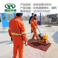 山东济南彩色沥青冷补料直接铺筑简单方便