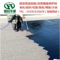 新疆哈密硅沥青修复剂路面老化脱油处理办法