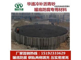河南郑州沥青砂罐底防腐和轨道填充施工办法