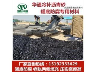 黑龙江绥化罐底防腐沥青砂与道路沥青区别