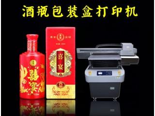 爱普生亚克力酒盒平板uv打印机酒瓶包装盒打印机6090 uv平板打印机