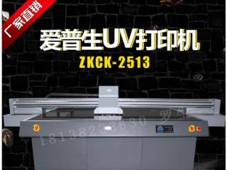 产地货源4色爱普生2513uv平板万能打印机  uv平板打印机
