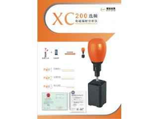 智俊信测XC200工频电磁辐射分析仪主机探头主要技术参数