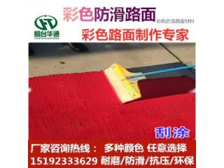贵州六盘水彩色防滑路面厂家道路改色独具风格