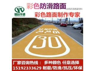 河南郑州聚氨酯路面改色剂免铺装降低成本
