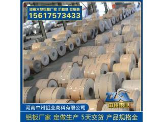 1060铝板,3003铝板,1100铝板