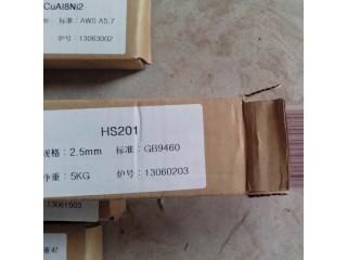 斯米克S201特制紫铜焊丝HS201铜焊丝