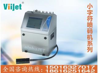 饮料上海在线喷码机,全自动喷码机,烟酒喷码机,医药喷码机。