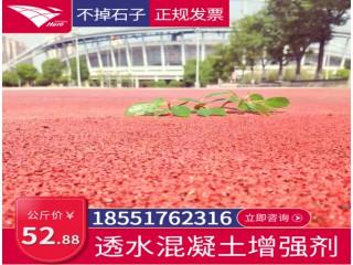 久禾润生态彩色透水混凝土增强剂胶结料地坪铺装施工材料厂家直销