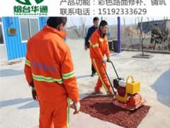 河南郑州彩色沥青冷补料彩色沥青冷补材料独家配方