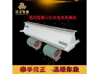 厂家直销 强风型离心式电热风幕机 可定制多规格电热风幕机批发