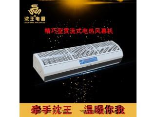 厂家直销 精巧型贯流式电热风机 可定制多规格电热风幕机批发