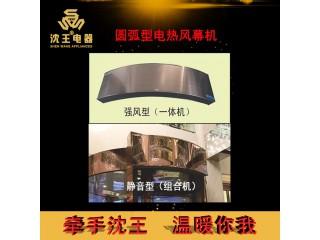 厂家直销 圆弧型电热风幕机 可定制多规格电热风幕机批发