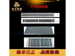 厂家直销 PTC电加热器 可定制多规格电热风幕机批发