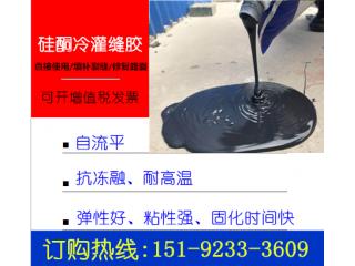 浙江温州机场硅酮胶 路面硅酮灌缝胶 专注施工缝