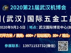 2020中国(武汉)国际五金工具展