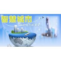 2020年北京智慧城市产品展览会