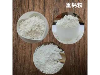 钙粉价格厂家直销  重钙粉价格厂家1250目 大白粉价格厂家直销供应