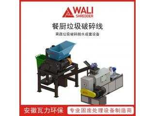 南京餐厨垃圾处理办法 食品破碎机 双轴撕碎机价格 厂家直供 瓦力环保