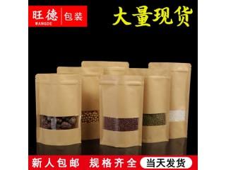 厂家直销牛皮纸袋 牛皮纸包装袋  现货自立自封包装袋定做