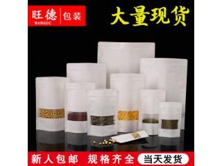 现货白色牛皮纸袋干果包装袋 自立自封食品密封袋 磨砂开窗纸袋定制