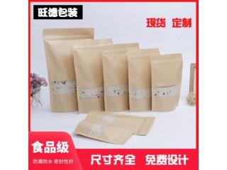 现货开窗磨砂食品牛皮纸包装袋  定做复合干果茶叶袋  自封自立袋定制