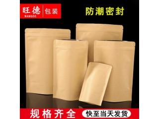 厂家定制牛皮纸内镀铝自封自立枸杞红枣食品密封袋铝膜牛皮纸袋