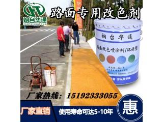 广东广州人行横道美化选彩色路面喷涂剂原因