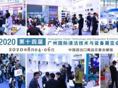 2020第十四届【广州】国际清洁技术与设备展览会