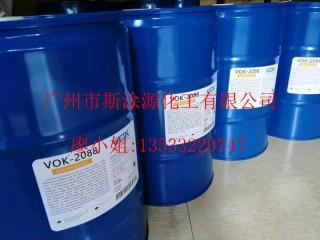 沃克尔VOK-AQ-630水性分散体及乳液系统