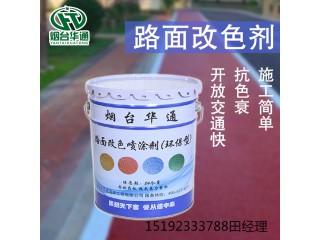 广西贵港路面改色剂独具魅力单组份油性色彩均匀