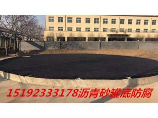 浙江杭州罐底防腐沥青砂垫层重要性不言而喻